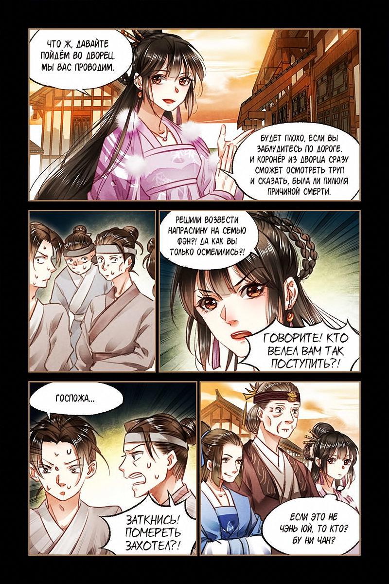 Манга Искусная лекарка, дочь первой жены  - Том 1 Глава 74 Страница 7