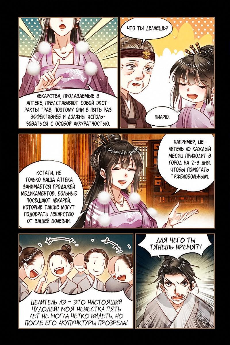 Манга Искусная лекарка, дочь первой жены  - Том 1 Глава 74 Страница 8