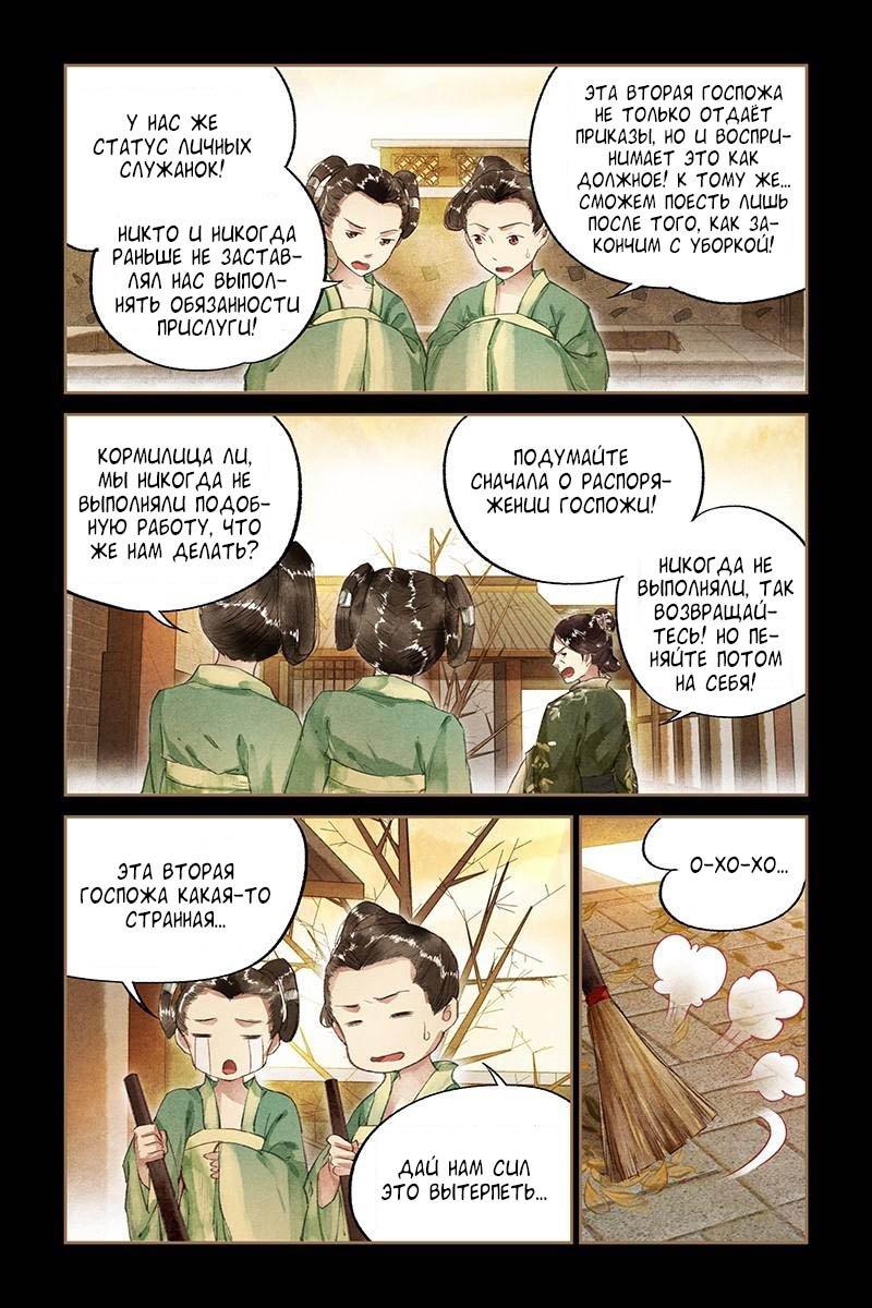 Манга Искусная лекарка, дочь первой жены  - Том 1 Глава 10 Страница 5