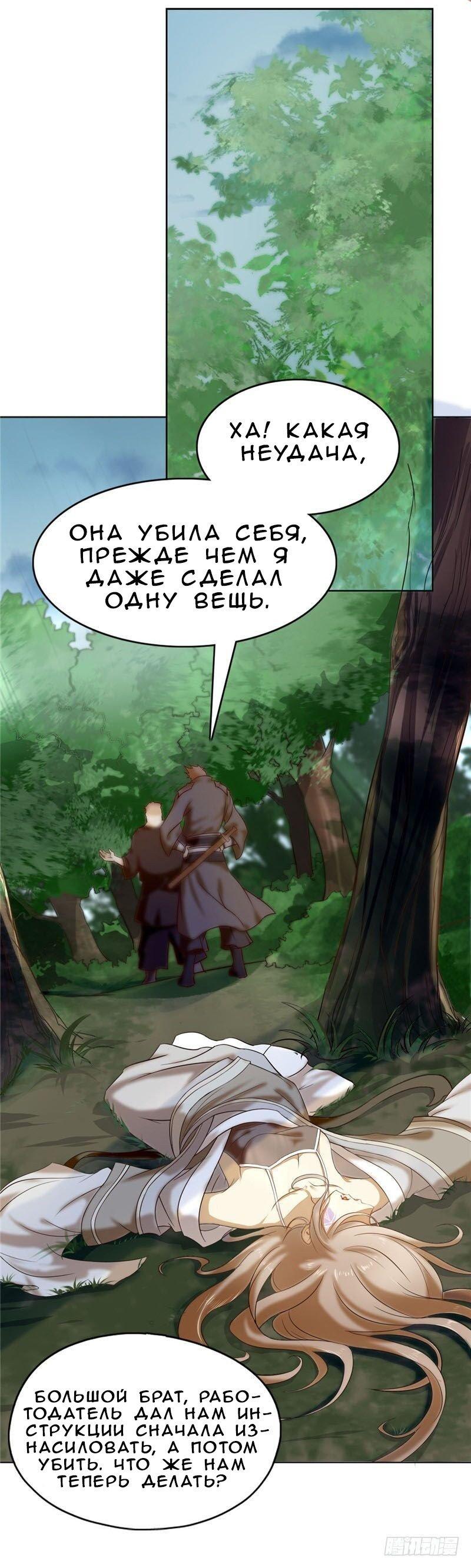 Манга Злая наложница злого короля  - Том 1 Глава 1 Страница 7