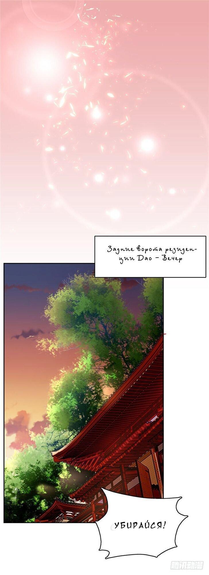 Манга Злая наложница злого короля  - Том 1 Глава 2 Страница 13