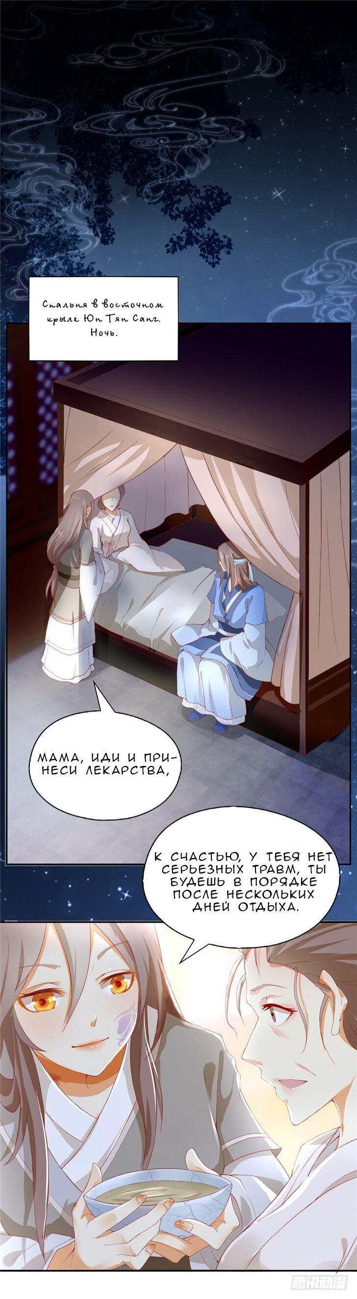 Манга Злая наложница злого короля  - Том 1 Глава 2 Страница 23