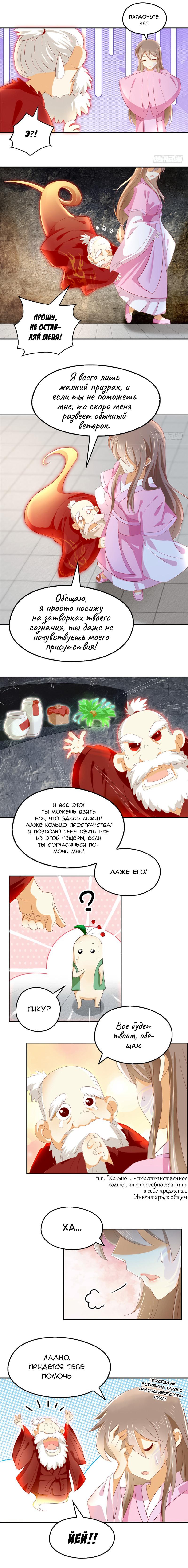 Манга Злая наложница злого короля  - Том 1 Глава 8 Страница 2