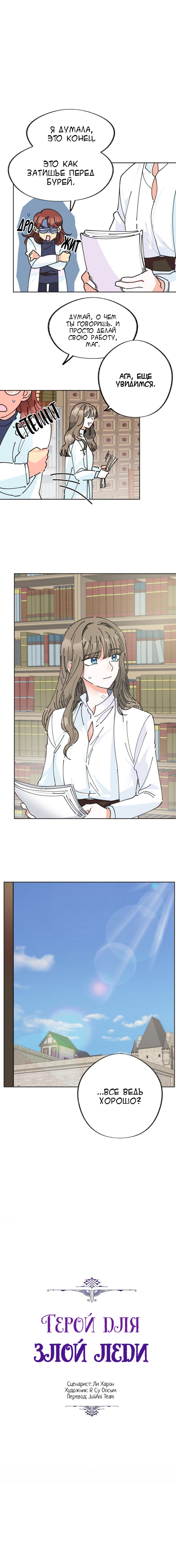 Манга Герой для злой леди / The Evil Ladys Hero  - Том 1 Глава 4 Страница 11