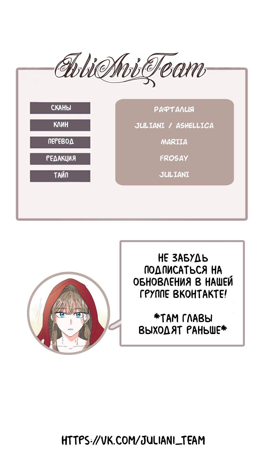 Манга Герой для злой леди / The Evil Ladys Hero  - Том 1 Глава 4 Страница 12