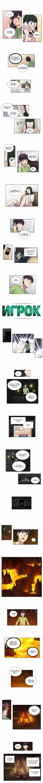 Манга Игрок / The Gamer  - Том 2 Глава 106 Страница 2