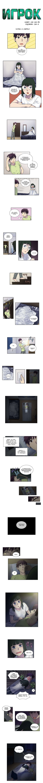 Манга Игрок / The Gamer  - Том 2 Глава 109 Страница 1