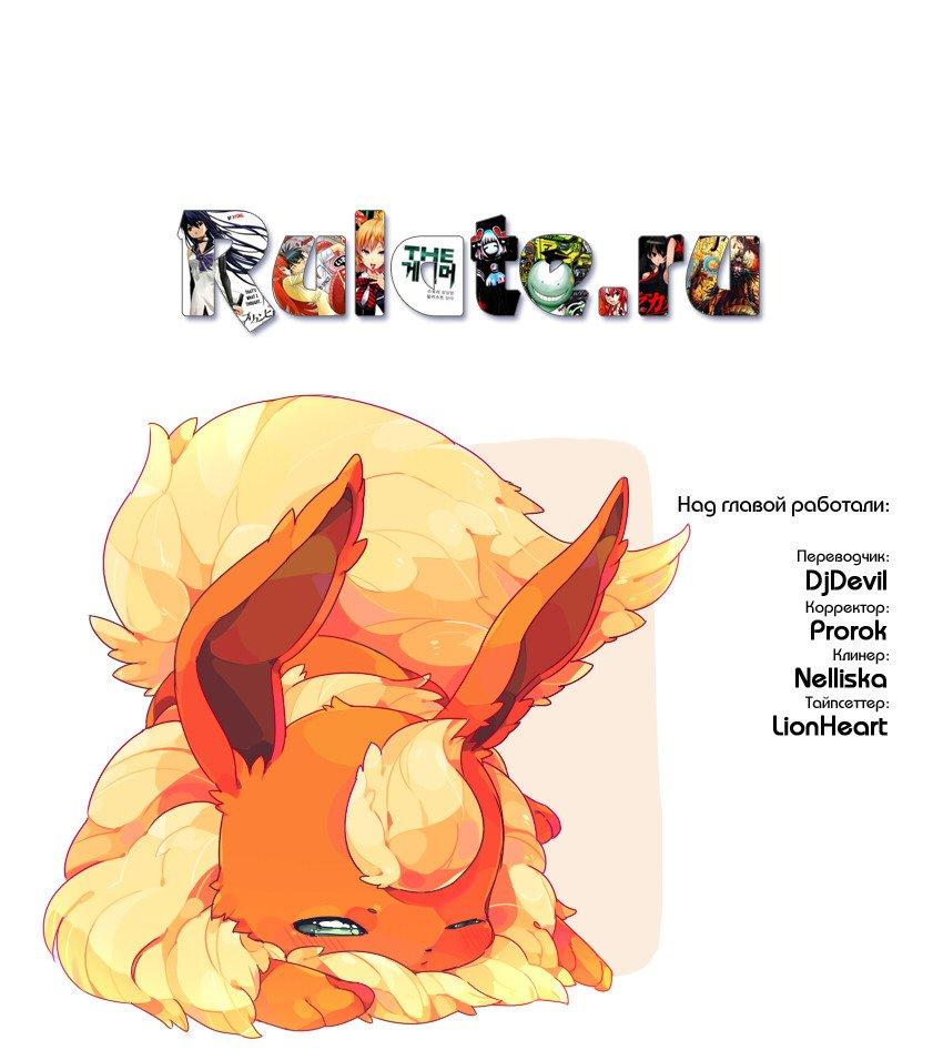 Манга Игрок / The Gamer  - Том 2 Глава 110 Страница 4