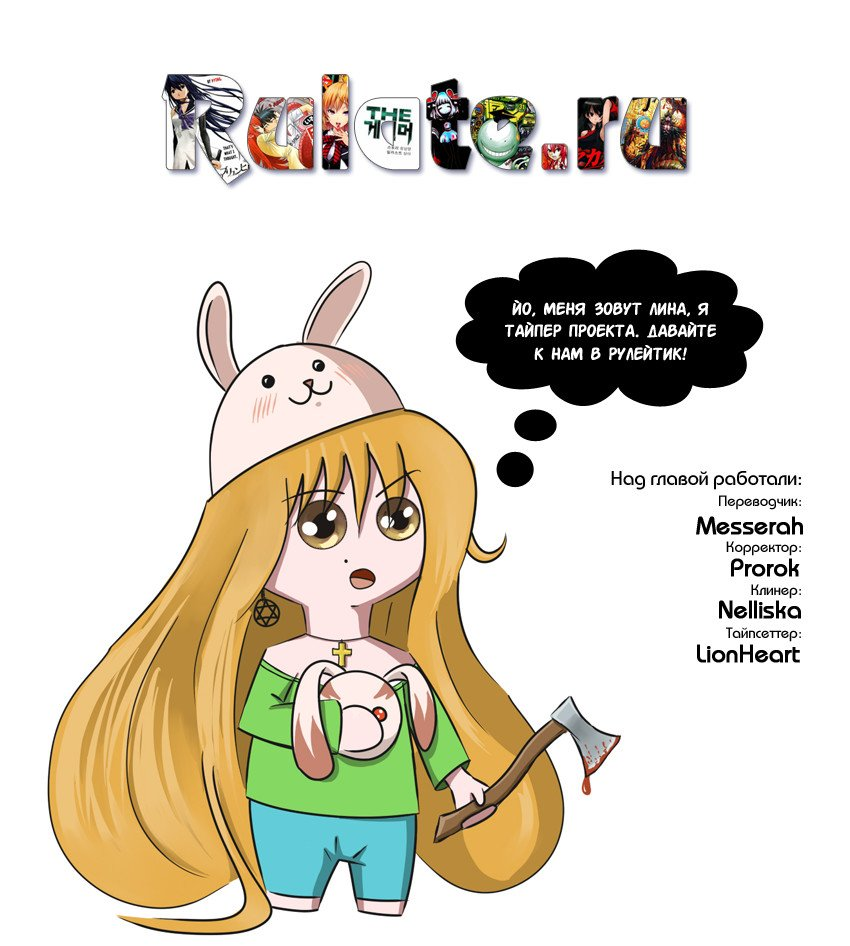 Манга Игрок / The Gamer  - Том 2 Глава 118 Страница 4