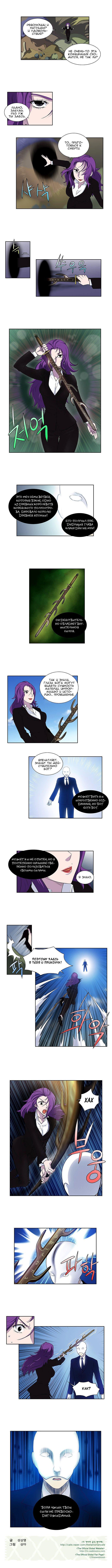 Манга Игрок / The Gamer  - Том 3 Глава 152 Страница 3