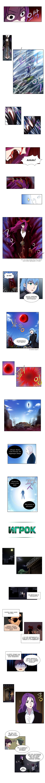 Манга Игрок / The Gamer  - Том 3 Глава 153 Страница 2