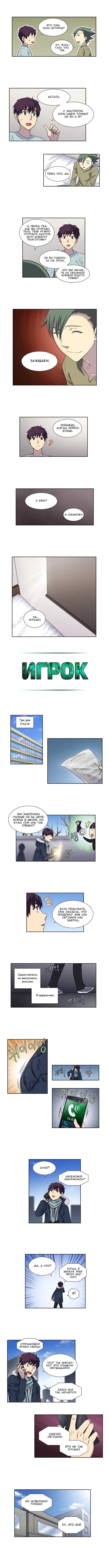 Манга Игрок / The Gamer  - Том 3 Глава 160 Страница 2