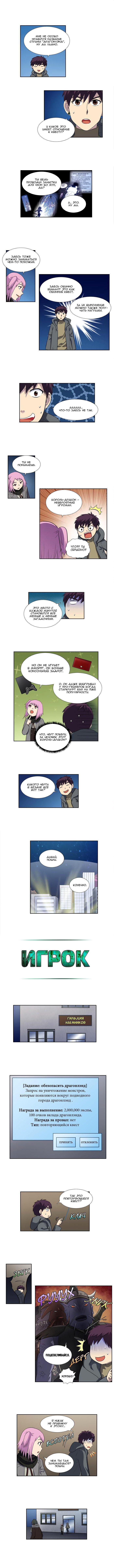 Манга Игрок / The Gamer  - Том 3 Глава 171 Страница 2