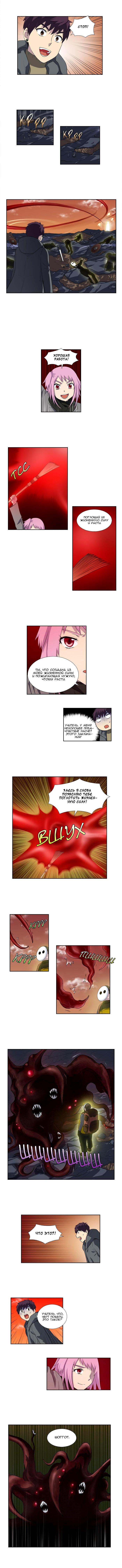 Манга Игрок / The Gamer  - Том 3 Глава 178 Страница 3