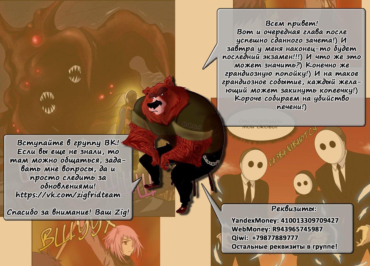 Манга Игрок / The Gamer  - Том 3 Глава 178 Страница 4