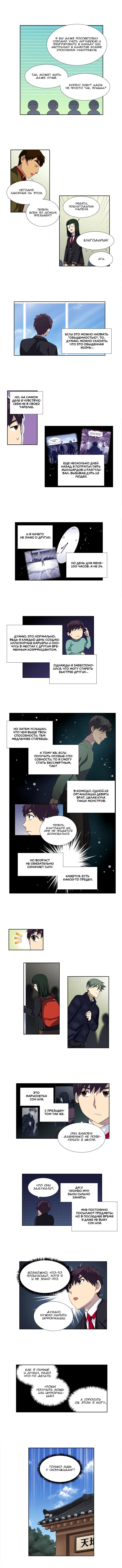 Манга Игрок / The Gamer  - Том 3 Глава 185 Страница 3