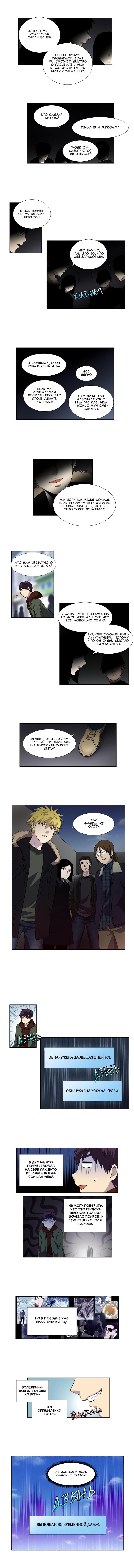 Манга Игрок / The Gamer  - Том 3 Глава 188 Страница 3