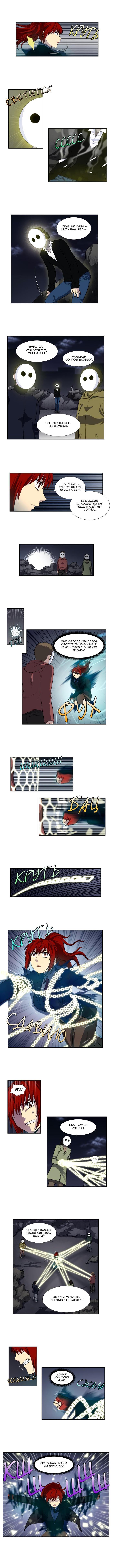 Манга Игрок / The Gamer  - Том 3 Глава 192 Страница 2