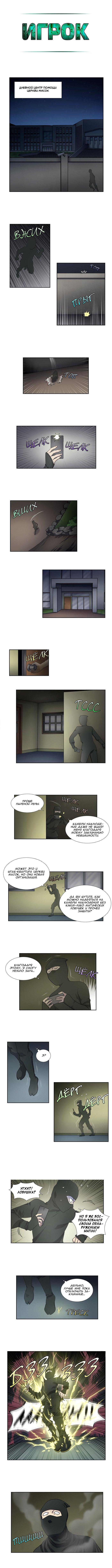 Манга Игрок / The Gamer  - Том 4 Глава 199 Страница 2