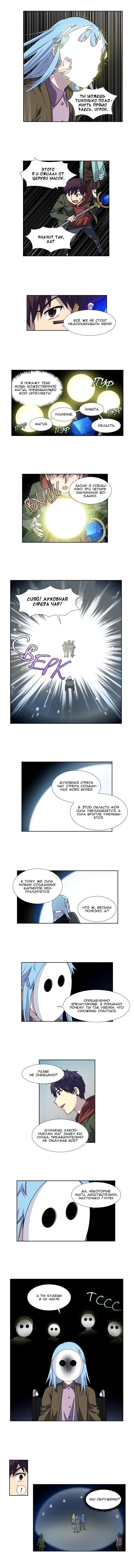 Манга Игрок / The Gamer  - Том 4 Глава 203 Страница 3