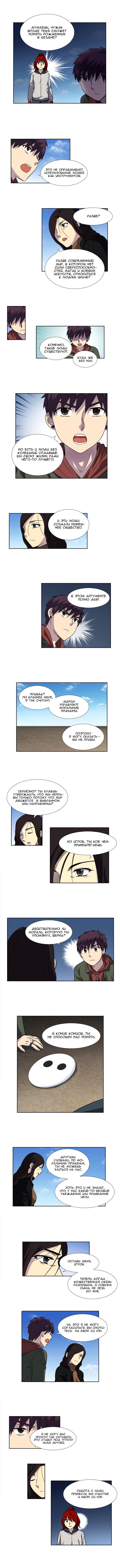 Манга Игрок / The Gamer  - Том 4 Глава 209 Страница 3