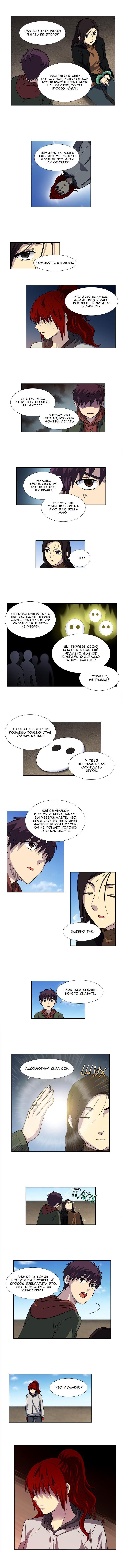 Манга Игрок / The Gamer  - Том 4 Глава 209 Страница 4