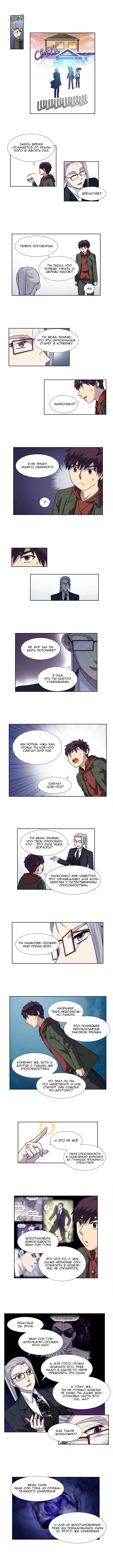 Манга Игрок / The Gamer  - Том 4 Глава 210 Страница 3