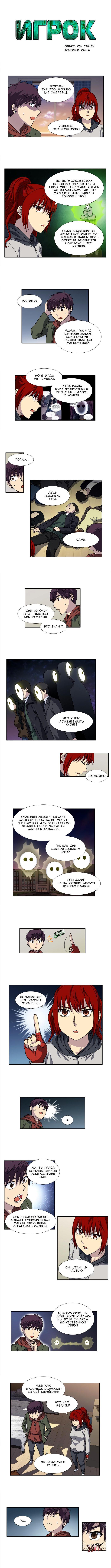 Манга Игрок / The Gamer  - Том 4 Глава 213 Страница 1