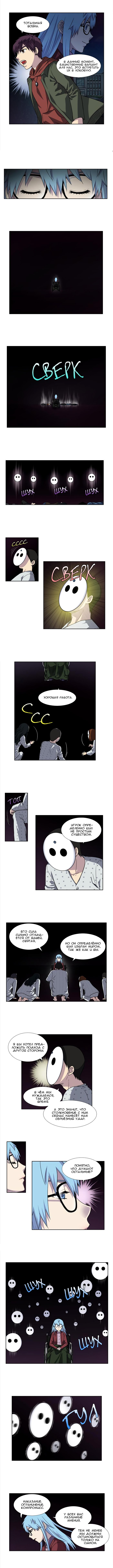 Манга Игрок / The Gamer  - Том 4 Глава 213 Страница 2