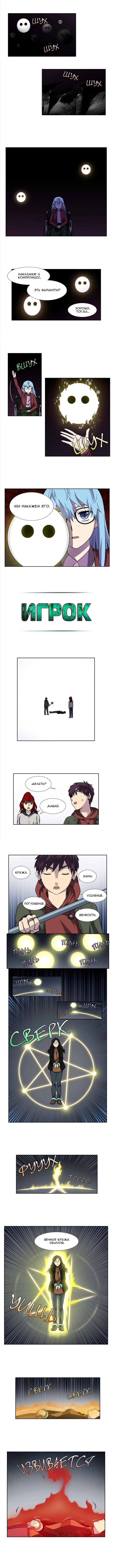 Манга Игрок / The Gamer  - Том 4 Глава 213 Страница 3