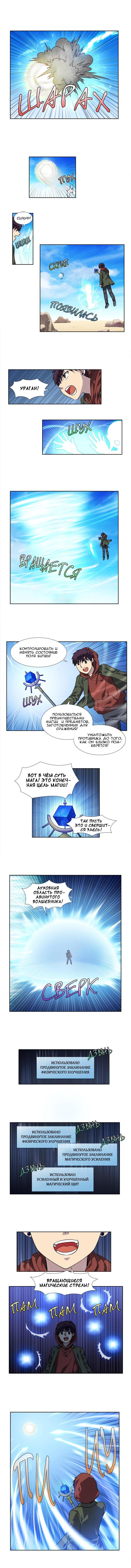 Манга Игрок / The Gamer  - Том 4 Глава 216 Страница 4