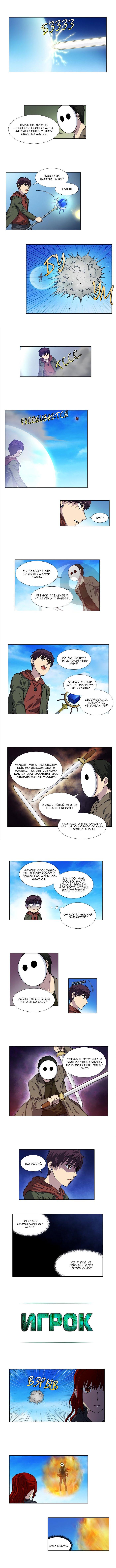 Манга Игрок / The Gamer  - Том 4 Глава 217 Страница 2