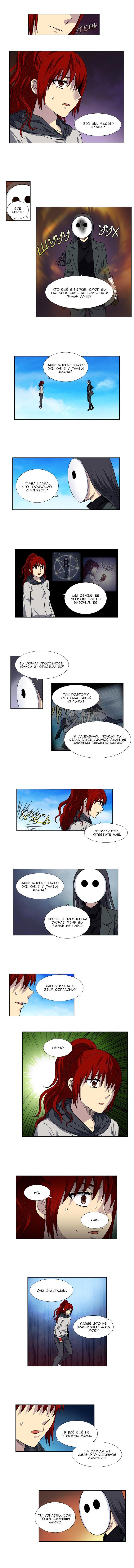 Манга Игрок / The Gamer  - Том 4 Глава 217 Страница 3