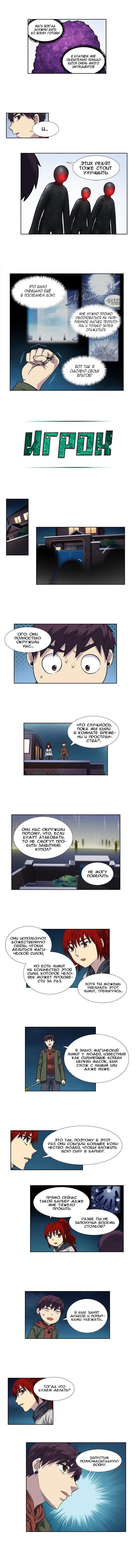 Манга Игрок / The Gamer  - Том 4 Глава 221 Страница 2