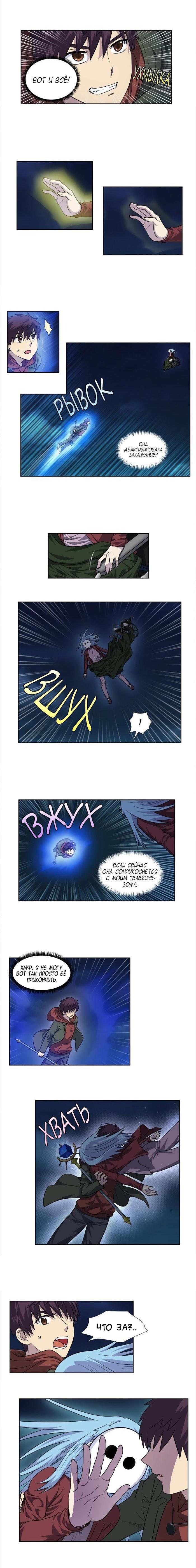Манга Игрок / The Gamer  - Том 4 Глава 224 Страница 3