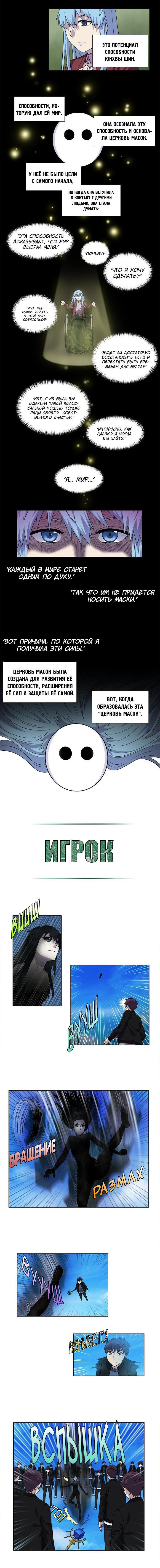 Манга Игрок / The Gamer  - Том 4 Глава 231 Страница 3