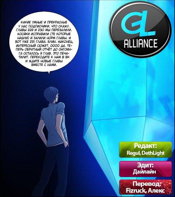 Манга Игрок / The Gamer  - Том 4 Глава 231 Страница 7