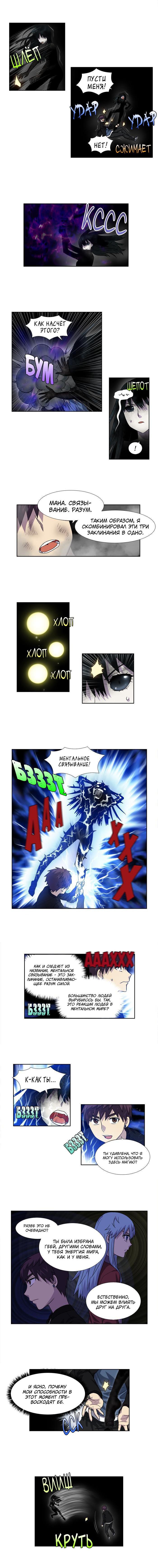 Манга Игрок / The Gamer  - Том 4 Глава 234 Страница 2