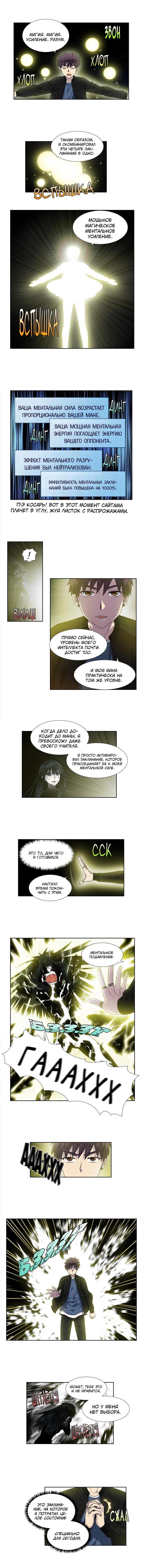 Манга Игрок / The Gamer  - Том 4 Глава 234 Страница 3