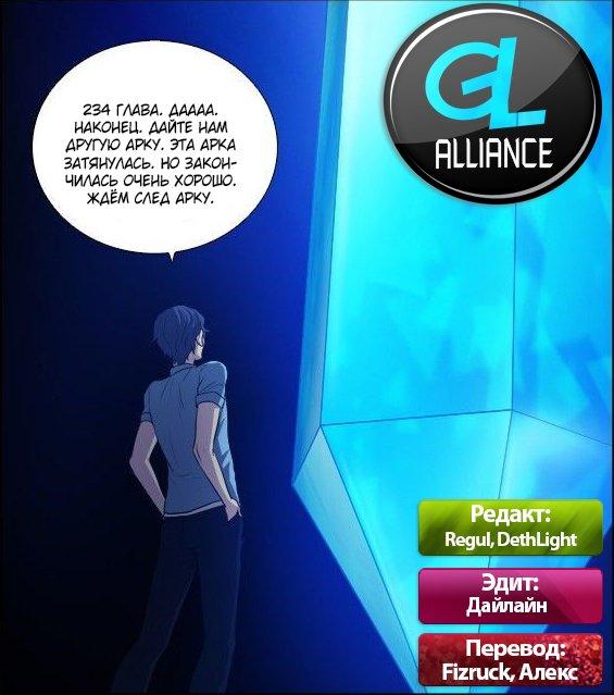 Манга Игрок / The Gamer  - Том 4 Глава 234 Страница 6