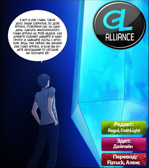 Манга Игрок / The Gamer  - Том 4 Глава 235 Страница 7