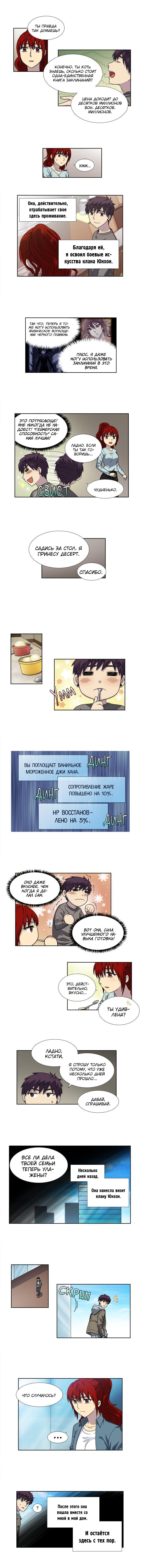 Манга Игрок / The Gamer  - Том 4 Глава 236 Страница 2