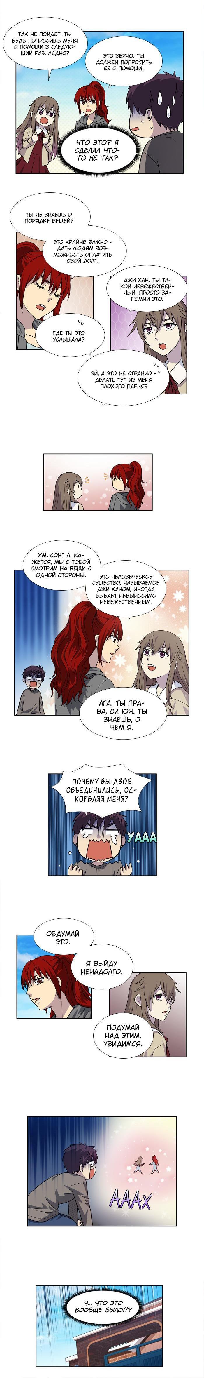 Манга Игрок / The Gamer  - Том 4 Глава 236 Страница 6