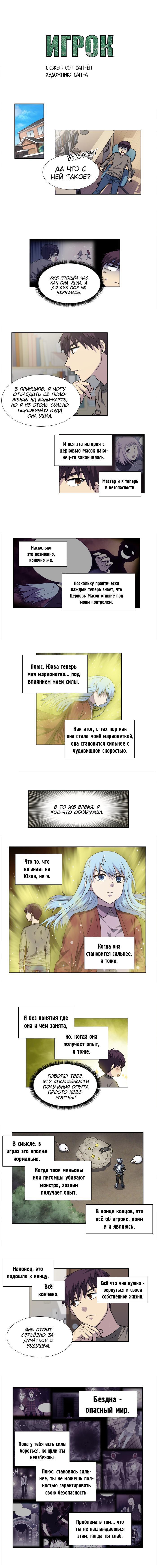 Манга Игрок / The Gamer  - Том 4 Глава 237 Страница 1