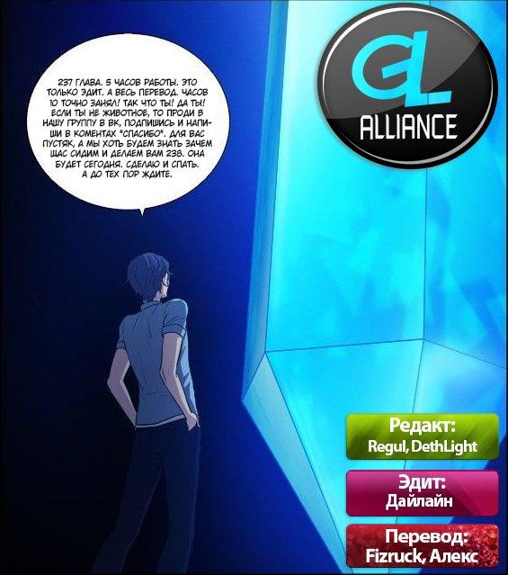 Манга Игрок / The Gamer  - Том 4 Глава 237 Страница 6