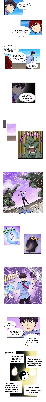 Манга Игрок / The Gamer  - Том 4 Глава 238 Страница 5