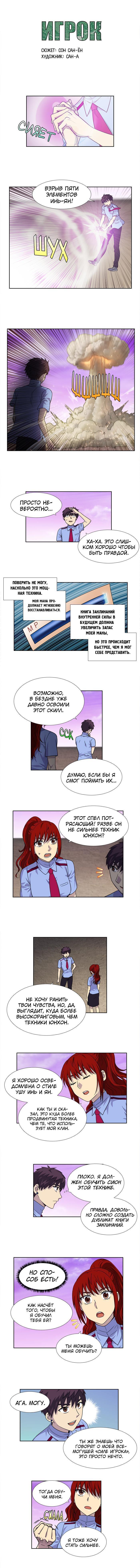Манга Игрок / The Gamer  - Том 4 Глава 239 Страница 1