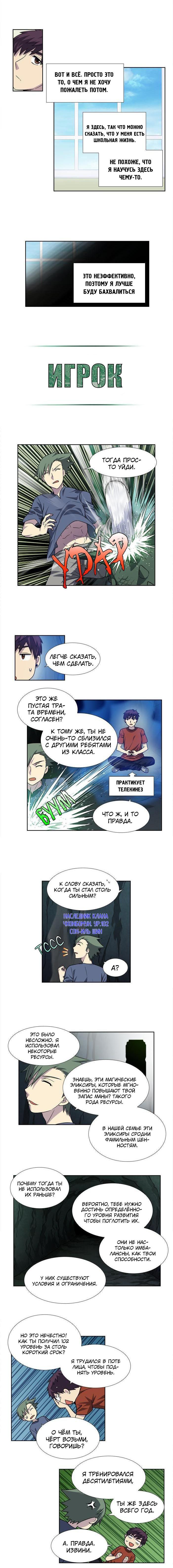 Манга Игрок / The Gamer  - Том 4 Глава 239 Страница 4