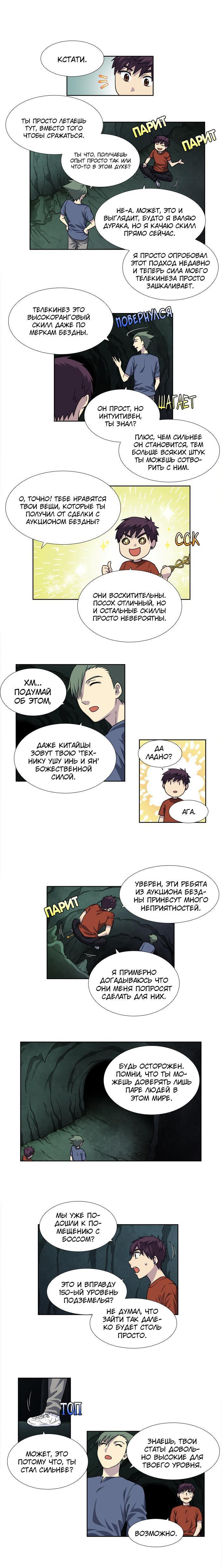 Манга Игрок / The Gamer  - Том 4 Глава 239 Страница 5