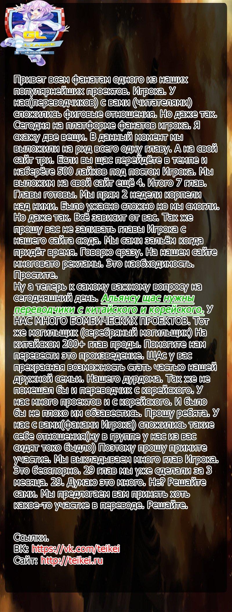 Манга Игрок / The Gamer  - Том 4 Глава 239 Страница 9